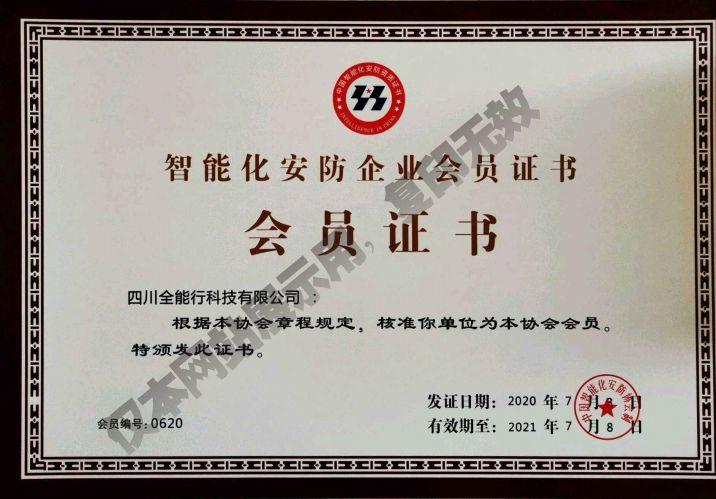 智能化企业会员证书