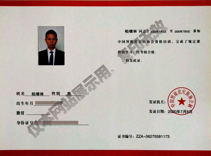 智能化安防协会资格证书
